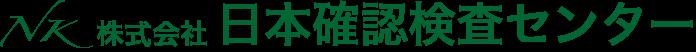 株式会社 日本確認検査センター